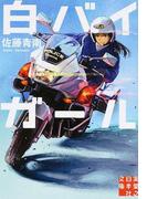 白バイガール 1 (実業之日本社文庫)(実業之日本社文庫)