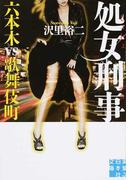 処女刑事 2 六本木vs歌舞伎町 (実業之日本社文庫)(実業之日本社文庫)