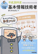 キタミ式イラストIT塾基本情報技術者 平成28年度 (情報処理技術者試験)