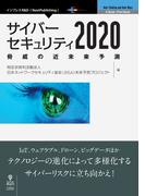 【オンデマンドブック】サイバーセキュリティ2020 脅威の近未来予測 (NextPublishing)