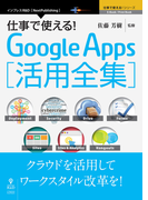 【オンデマンドブック】仕事で使える!Google Apps 活用全集 (仕事で使える!シリーズ(NextPublishing))