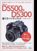 Nikon D5500&D5300撮り方ハンディブック 基本操作から撮影テクニック、使ってみたい交換レンズまでわかる!