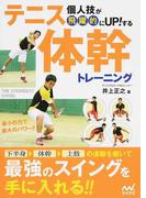個人技が飛躍的にUP!するテニス体幹トレーニング