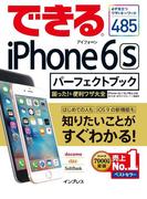 できるiPhone 6s パーフェクトブック 困った!&便利ワザ大全 iPhone 6s/6s Plus対応(できるシリーズ)