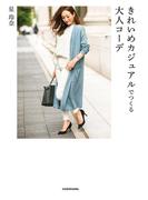 【期間限定価格】きれいめカジュアルでつくる大人コーデ(中経出版)