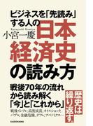 ビジネスを「先読み」する人の日本経済史の読み方(中経出版)