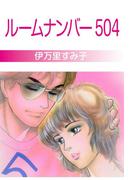 ルームナンバー504(セレブリティLOVE)