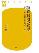 【期間限定価格】糖質制限の真実 日本人を救う革命的食事法ロカボのすべて