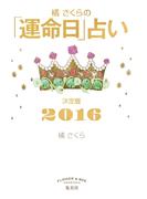 橘さくらの「運命日」占い 決定版2016(集英社女性誌eBOOKS)