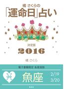 橘さくらの「運命日」占い 決定版2016【魚座】(集英社女性誌eBOOKS)