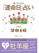 橘さくらの「運命日」占い 決定版2016【牡羊座】(集英社女性誌eBOOKS)