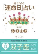 橘さくらの「運命日」占い 決定版2016【双子座】(集英社女性誌eBOOKS)