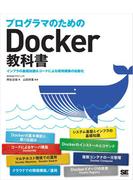 【期間限定価格】プログラマのためのDocker教科書 インフラの基礎知識&コードによる環境構築の自動化