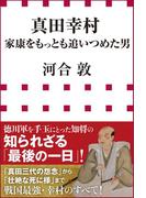 真田幸村 家康をもっとも追いつめた男(小学館新書)(小学館新書)