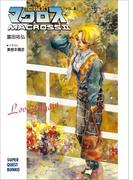 超時空要塞マクロスII・LOVERS AGAIN VOL.4(スーパークエスト文庫)