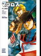 【期間限定価格】超時空要塞マクロス【TV版】(上)(スーパークエスト文庫)