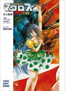 超時空要塞マクロス【TV版】(中)(スーパークエスト文庫)