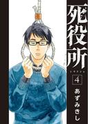 死役所 4巻(バンチコミックス)