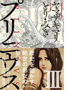 プリニウス 3巻(バンチコミックス)