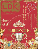 LDK (エル・ディー・ケー) 2016年 1月号(LDK)