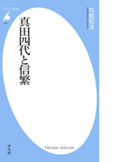 真田四代と信繁(平凡社新書)