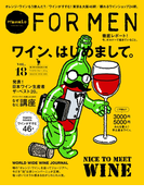 Hanako FOR MEN vol.18 ワイン、はじめまして。(Hanako FOR MEN)