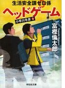 ヘッドゲーム (祥伝社文庫 生活安全課0係)(祥伝社文庫)