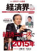 経済界2015年12月22日号