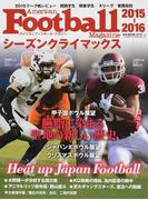 アメリカンフットボール・マガジン 2015−2016 シーズンクライマックス (B.B.MOOK)(B.B.MOOK)