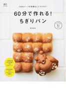 60分で作れる!ちぎりパン こねない!1次発酵なしでラクラク! (エイムック ei cooking)(エイムック)
