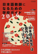 日本語教師になるための学校ガイド 2016