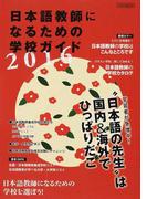 日本語教師になるための学校ガイド 2016 (イカロスMOOK)(イカロスMOOK)