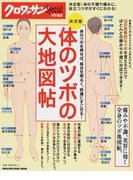 体のツボの大地図帖 決定版 (MAGAZINE HOUSE MOOK)(マガジンハウスムック)