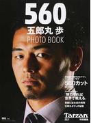 560五郎丸歩PHOTO BOOK (MAGAZINE HOUSE MOOK)(マガジンハウスムック)