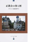 正教会の祭と暦 (ユーラシア文庫)
