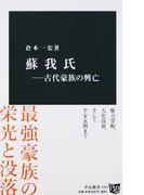 蘇我氏 古代豪族の興亡 (中公新書)(中公新書)