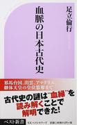 血脈の日本古代史 (ベスト新書)(ベスト新書)