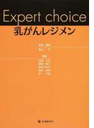 Expert choice乳がんレジメン