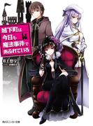 【全1-2セット】城下町は今日も魔法事件であふれている(角川スニーカー文庫)
