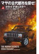 【全1-2セット】マヤの古代都市を探せ!(扶桑社ミステリー)