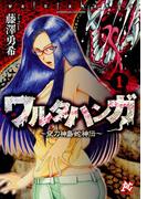 【全1-3セット】ワルタハンガ(プレイコミック)