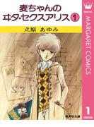 【全1-8セット】麦ちゃんのヰタ・セクスアリス(マーガレットコミックスDIGITAL)