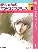 【全1-3セット】麦ちゃんのヰタ・セクスアリス 第2部(マーガレットコミックスDIGITAL)