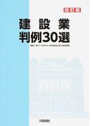 建設業判例30選 改訂版