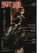 ナイトランド・クォータリー vol.03 特集・愛しき幽霊たち