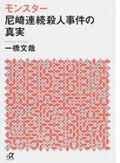 モンスター尼崎連続殺人事件の真実 (講談社+α文庫)(講談社+α文庫)