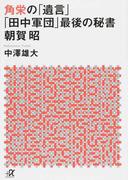 角栄の「遺言」「田中軍団」最後の秘書朝賀昭