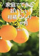 家庭でできるおいしい柑橘づくり12か月
