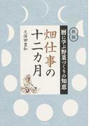 畑仕事の十二カ月 暦に学ぶ野菜づくりの知恵 新版