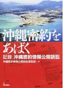 沖縄密約をあばく 記録|沖縄密約情報公開訴訟